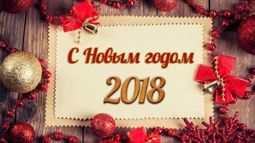 Поздравляем с Новым 2018 годом