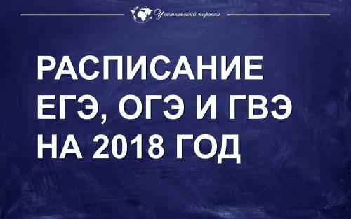 Утверждено расписание ЕГЭ, ОГЭ и ГВЭ на 2018 год