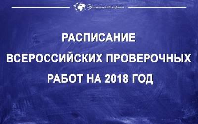 Опубликовано расписание Всероссийских проверочных работ на 2018 год