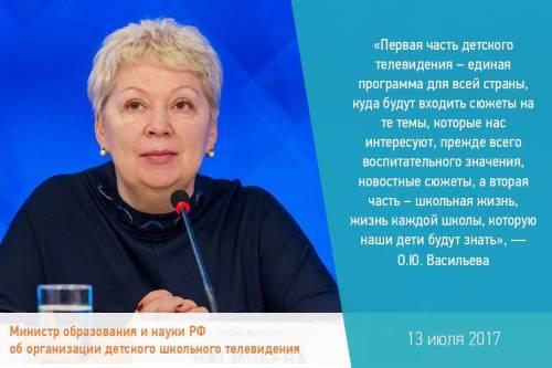 Минобрнауки намерено сформировать детское электронная пресса в всех школах России