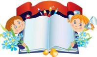Информационная среда начальной школы как условие развития способностей учащихся.