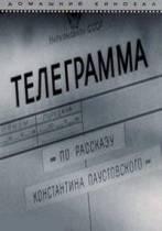 """Сценарий на общешкольное родительское собрание. К.Г.Паустовский """"Телеграмма"""""""