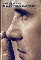 """Урок литературы в 11 классе """"Человек на войне: взгляд из XXI века"""" (По рассказу В. С. Маканина """"Кавказский пленный"""".)"""