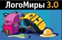 Анализ среды программирования ЛогоМиры и целесообразность ее использования в курсе информатики для 5-6-х классов