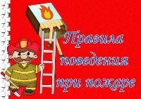 Внеклассное мероприятие по ОБЖ: «Основы пожарной безопасности»