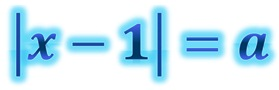 Решение уравнений с модулем в курсе математики 7-8 класса
