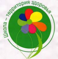 «Программа здоровья» как средство формирования культуры здорового и безопасного образа жизни