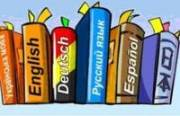 Оптимизация учебного процесса на уроках иностранного языка