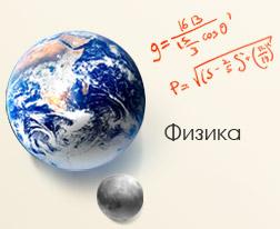 Разработка сюжетных (текстовых) задач по физике.
