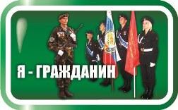 Военно-патриотическое воспитание учащихся на уроках ОБЖ во внеурочной и внешкольной деятельности