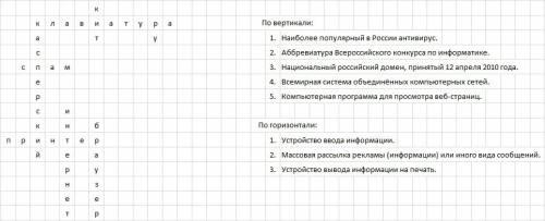 Кроссворд Excel