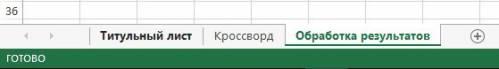 Переименовывание листа Excel