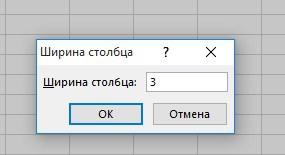 Ширина столбца Excel