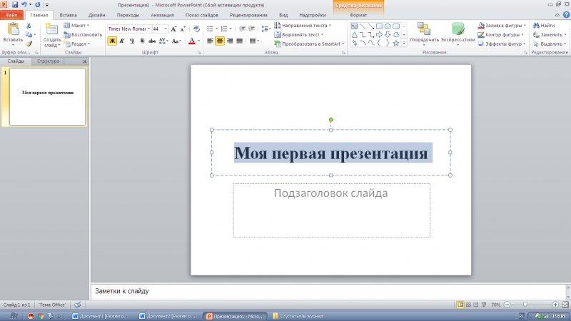 Презентация программы опыта работы учителя — img 2