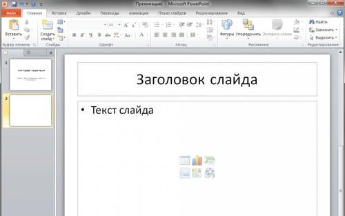 Как сделать презентацию в ворде со слайдами