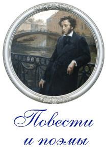 Повести и поэмы Пушкина