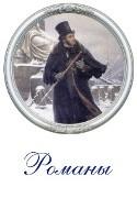Романы Пушкина