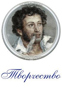 Творчество Пушкина
