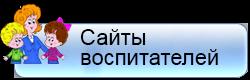 Сайты воспитателей